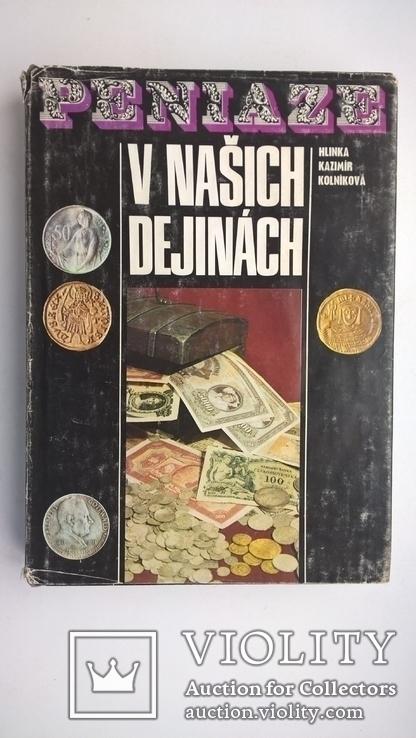 Деньги в нашей истории, фото №6