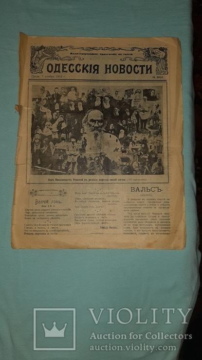 """Газета """"Одесские новости"""" 7 ноября 1912 года выпуск 8868, фото №2"""
