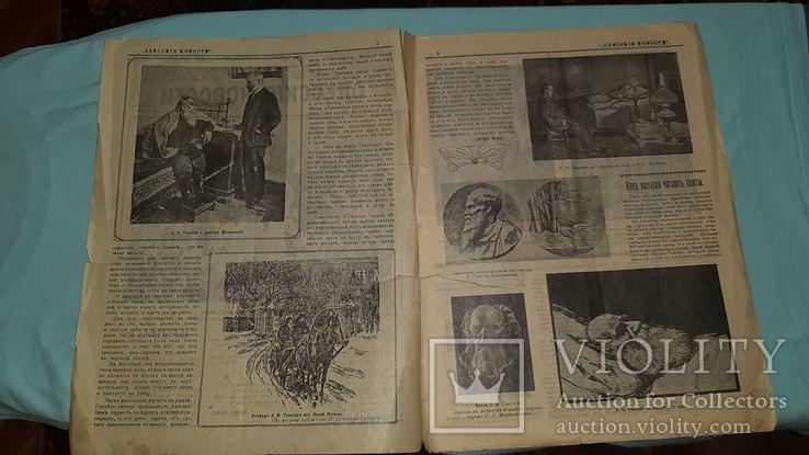 """Газета """"Одесские новости"""" 7 ноября 1912 года выпуск 8868, фото №5"""
