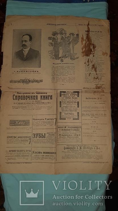 """Газета """"Одесские новости"""" 7 ноября 1912 года выпуск 8868, фото №6"""
