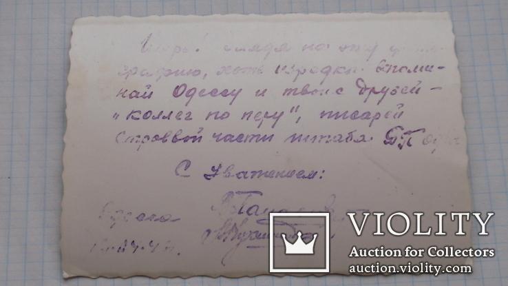 Фото военные, военно-морской флот, Одесса строевая часть 1946 г., фото №9