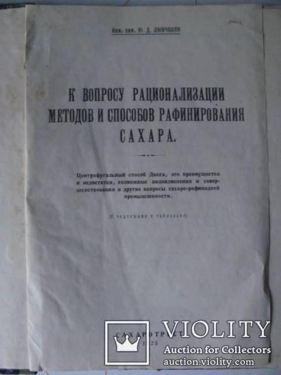 К вопросу рационализации методов и способов рафинирования сахара Сахаротрест 1925, фото №5