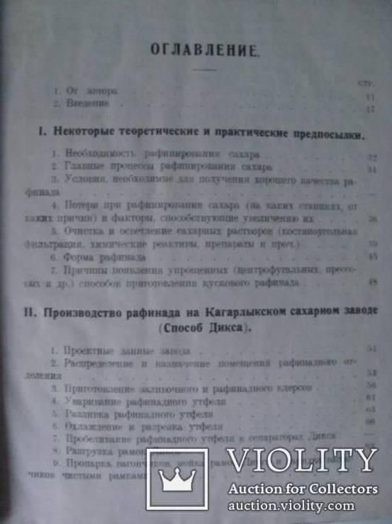 К вопросу рационализации методов и способов рафинирования сахара Сахаротрест 1925, фото №6