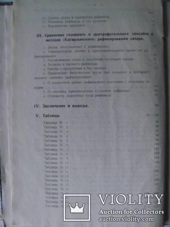 К вопросу рационализации методов и способов рафинирования сахара Сахаротрест 1925, фото №7