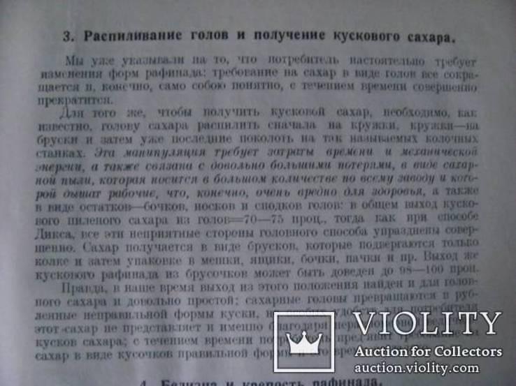 К вопросу рационализации методов и способов рафинирования сахара Сахаротрест 1925, фото №9