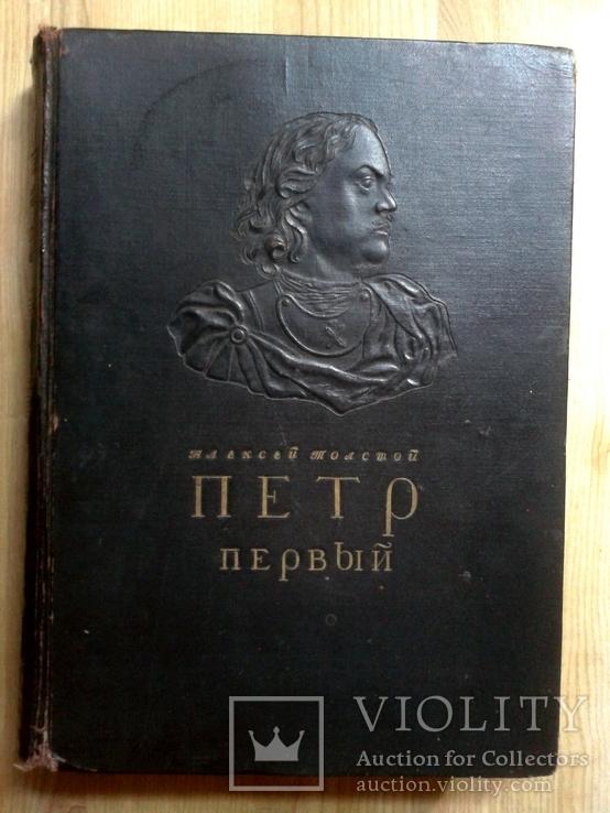 А. Толстой Петр Первый 1947 год. Тираж 10000 экз.