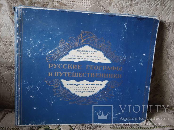 1948 Русские географы и путешественники. Альбом-папка, фото №2