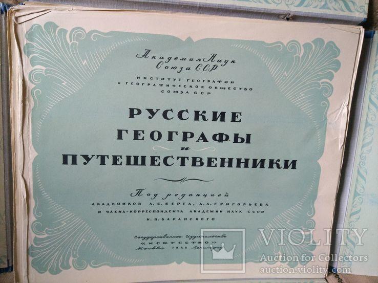 1948 Русские географы и путешественники. Альбом-папка, фото №4