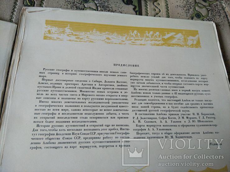 1948 Русские географы и путешественники. Альбом-папка, фото №6