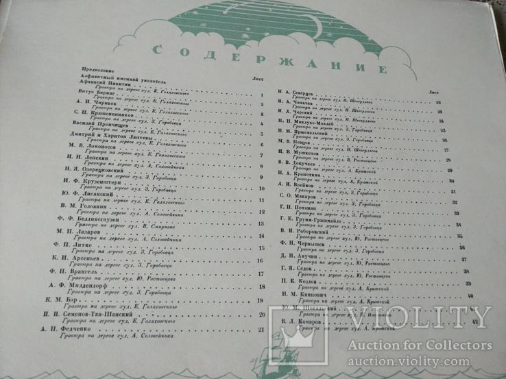 1948 Русские географы и путешественники. Альбом-папка, фото №7