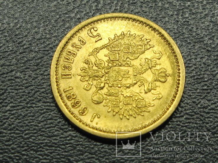 5 рублей 1899 ЭБ, фото №3