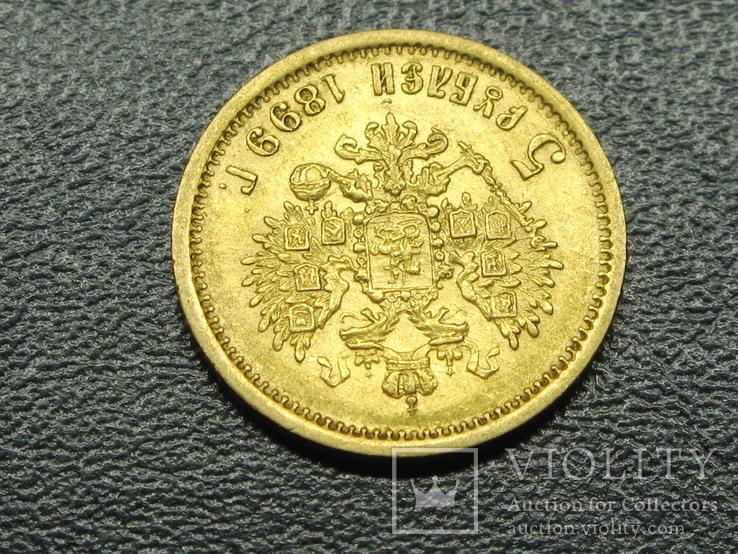 5 рублей 1899 ЭБ, фото №4