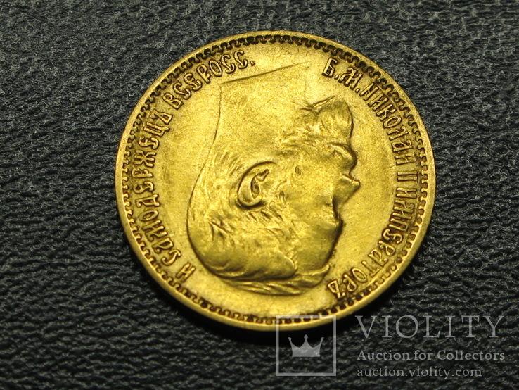 5 рублей 1899 ЭБ, фото №8