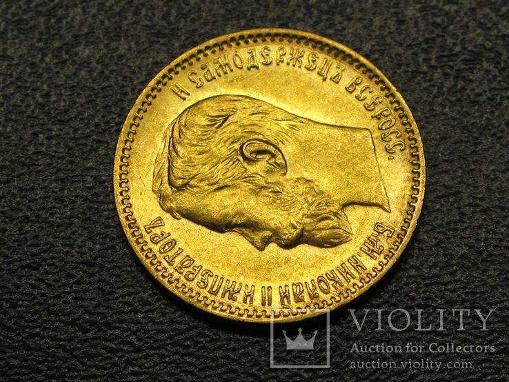 5 рублей 1901 ФЗ, фото №9