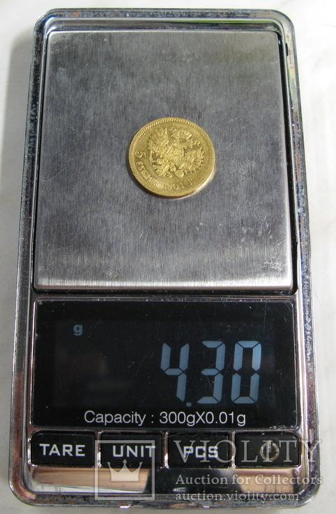 5 рублей 1901 ФЗ, фото №13