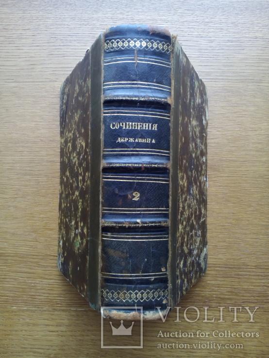 Державин 1847 г.