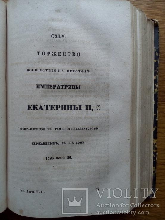 Державин 1847 г., фото №5