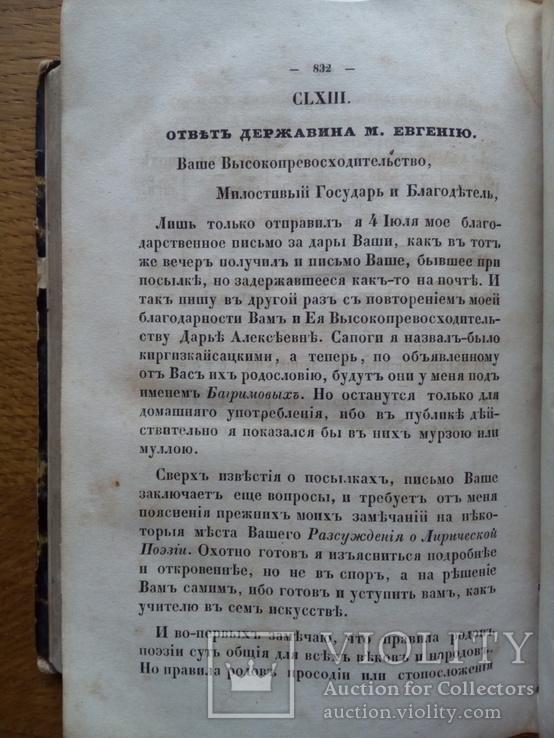 Державин 1847 г., фото №10