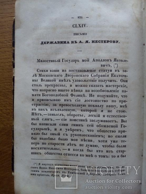Державин 1847 г., фото №11