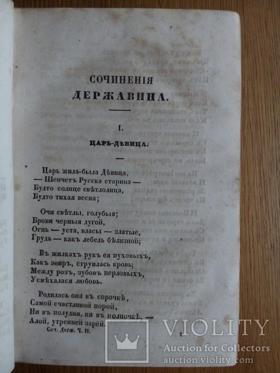 Державин 1847 г., фото №12