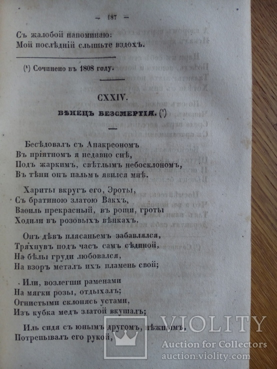Державин 1847 г., фото №13