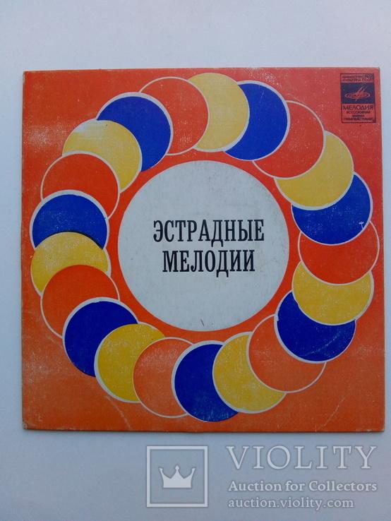 Платівка «Эстрадные мелодии», фото №2