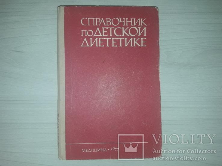 Справочник по детской диетеки 1977, фото №2