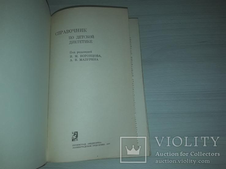Справочник по детской диетеки 1977, фото №4