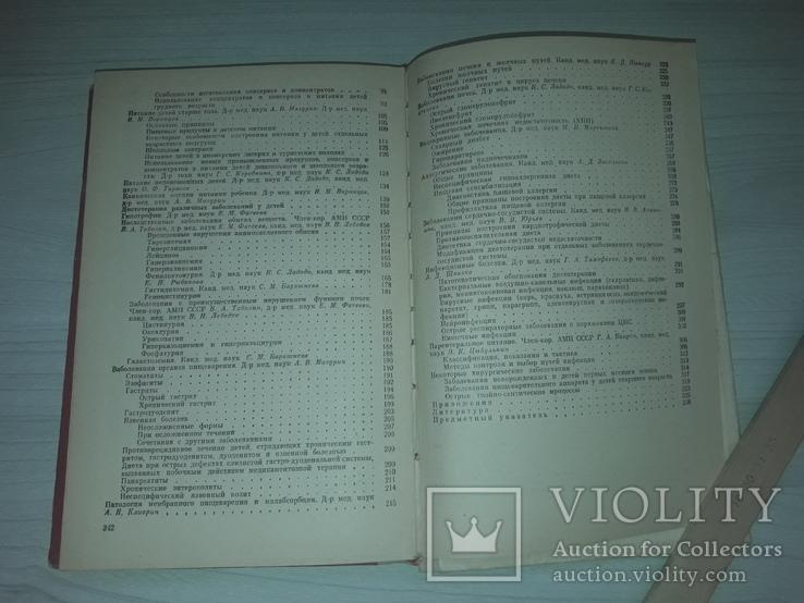 Справочник по детской диетеки 1977, фото №7