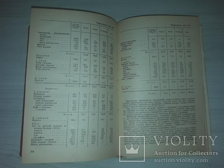 Справочник по детской диетеки 1977, фото №8