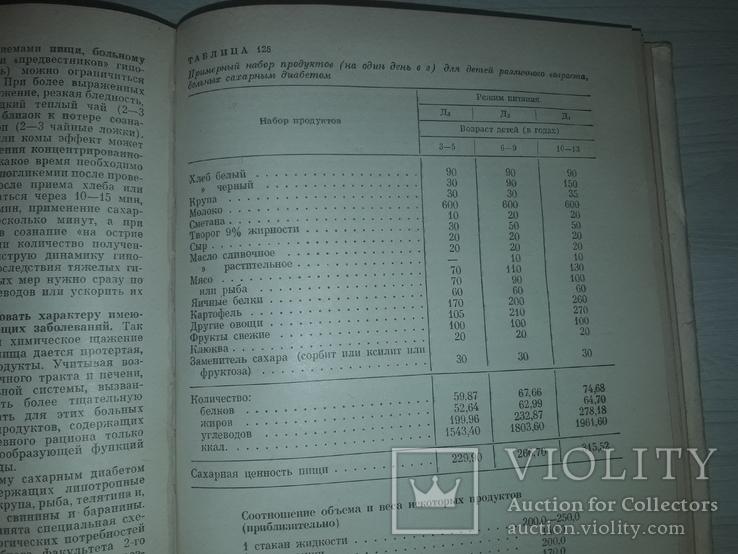 Справочник по детской диетеки 1977, фото №9