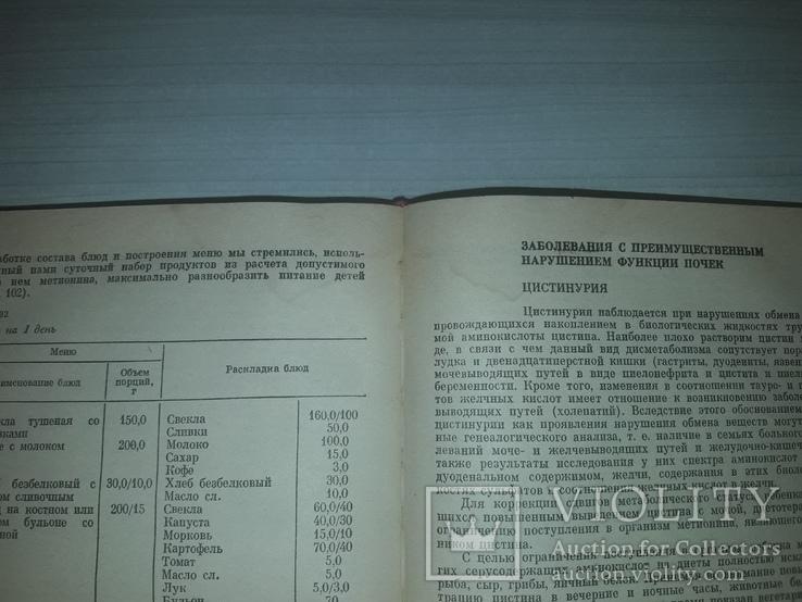 Справочник по детской диетеки 1977, фото №11