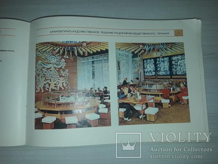 Организация обслуживания в предприятиях общественного питания 1978, фото №7