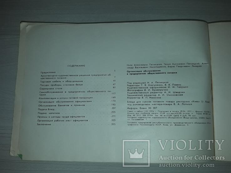 Организация обслуживания в предприятиях общественного питания 1978, фото №12