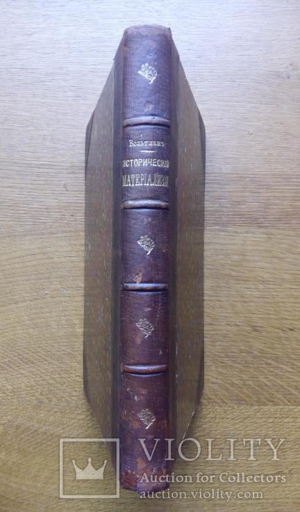 Исторический материализм 1901 Критика марксистского миросозерцания, фото №2