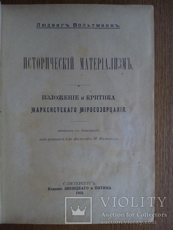 Исторический материализм 1901 Критика марксистского миросозерцания, фото №4