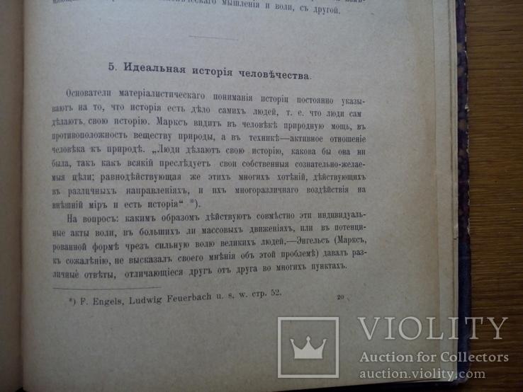 Исторический материализм 1901 Критика марксистского миросозерцания, фото №7