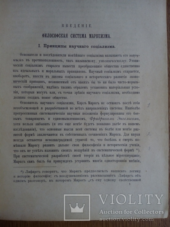 Исторический материализм 1901 Критика марксистского миросозерцания, фото №8