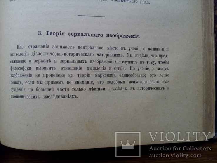 Исторический материализм 1901 Критика марксистского миросозерцания, фото №11