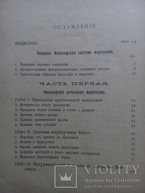 Исторический материализм 1901 Критика марксистского миросозерцания, фото №13