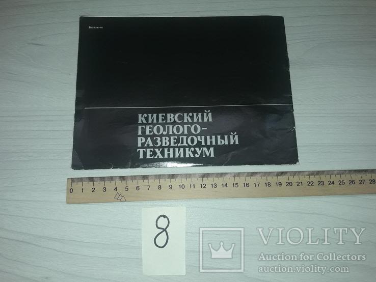 Киевский Геолого-разведочный техникум 1980 тираж 5000, фото №3