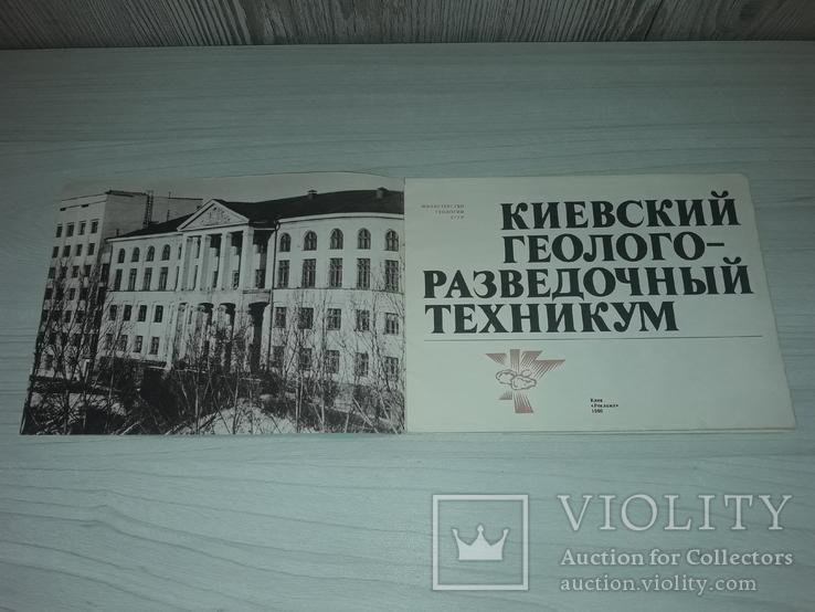 Киевский Геолого-разведочный техникум 1980 тираж 5000, фото №4