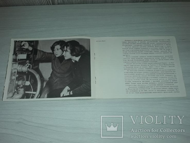 Киевский Геолого-разведочный техникум 1980 тираж 5000, фото №7