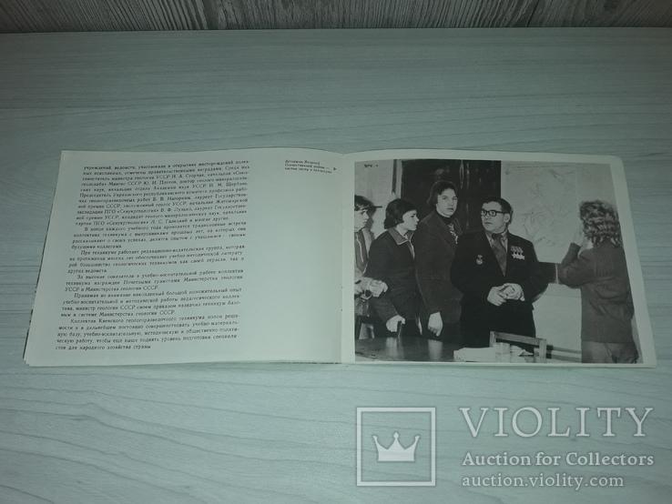 Киевский Геолого-разведочный техникум 1980 тираж 5000, фото №9