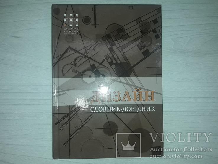 Дизайн словник-довідник 2010 наклад 600, фото №2