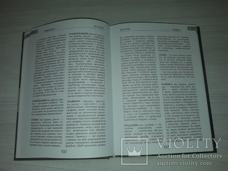 Дизайн словник-довідник 2010 наклад 600, фото №8