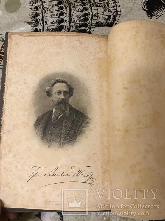 1913г А. Толстой Полное собрание стихотворений