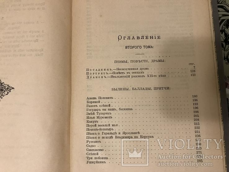 1913г А. Толстой Полное собрание стихотворений, фото №10