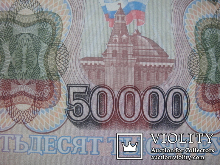Купюра 50000 рублей 1993 года банка России, фото №6