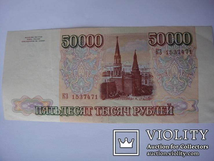 Купюра 50000 рублей 1993 года банка России, фото №9